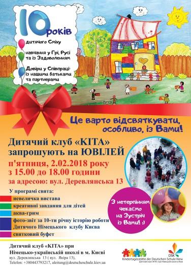 plakat_A3_ua